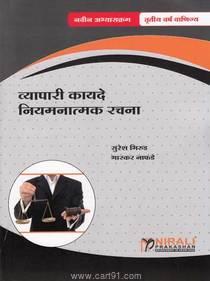 Bcom third year Vypari Kayade Niyamanatmak Rachana