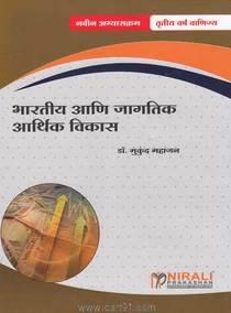 Bcom third year Bharatiya Aani Jagatik Arthik Vikas
