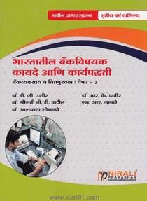 Bcom third year Bharatatil Bankvishayak Kayde Ani Karyapadhati Paper III