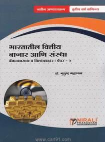 Bcom third year Bharatatil Vittiy Bazar Ani Sanstha Paper II