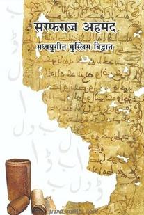 Madhyayugin Muslim Vidwan