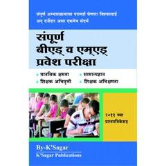 Sampurna B.Ed Va M.Ed Pravesh Pariksha