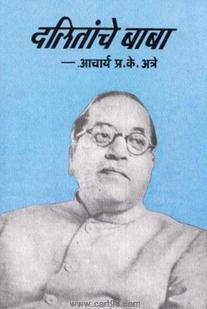 Dalitanche Baba