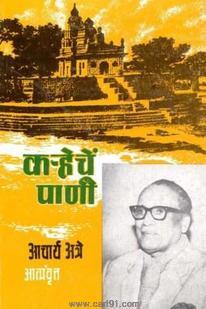 Karheche Pani Khand 3