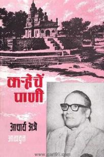 Karheche Pani Khand 4
