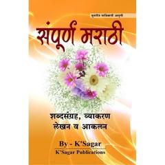 Sampurna Marathi