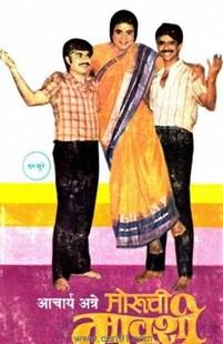 Moruchi Mavashi