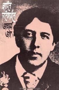 Shapit Pratibhavant