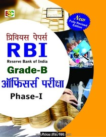 RBI Grade B Officers Pariksha Phase I Previous Papers