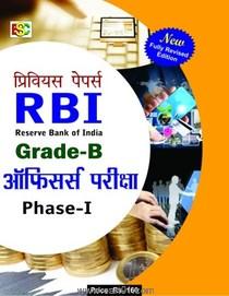 RBI Grade B ऑफिसर्स परीक्षा Phase I प्रिवियस पेपर्स