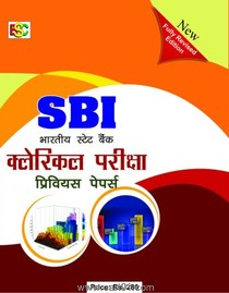 SBI Clerical Pariksha Previous Papers