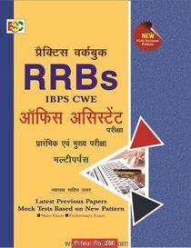 RRBs IBPS (CWE) ऑफिस असिस्टेंट प्रारंभिक एवं मुख्य परीक्षा