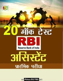 RBI Assistant Parambhik Pariksha 20 Mock Test