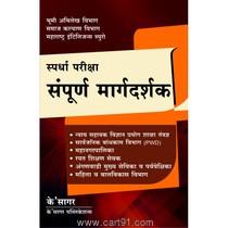 Spardha Pariksha Sampurna Margadarshak