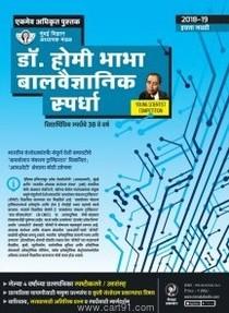 Dr. Homi Bhabha Balvaidnyanik Spardha - 2018-19 (Std. 9th - Marathi Medium)