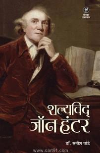 Shalyavid John Hunter