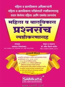 Mahila Va Balvikas Prashanasanch Spashtikarnasah