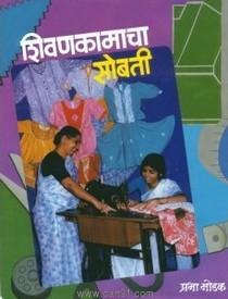 Shivankamacha Sobati