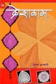 Kroshakam