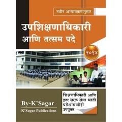 Upshikshanadhikari Aani Tatsam Pade
