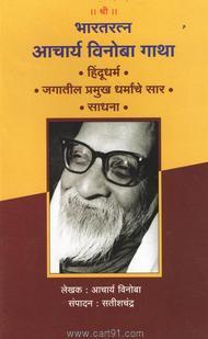 Bharat Ratna Acharya Vinoba Gatha