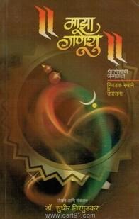 Maza Ganeshu