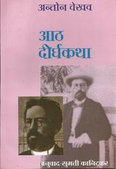 Chekhavachya Aath Dirgha Katha