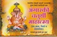 Angaraki Chaturthi Mahatmya