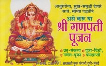 Shree Ganapati Pujan