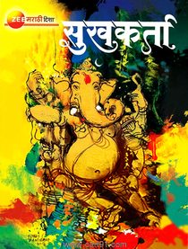 Sukhakarta Ganapati Visheshank