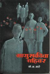 Manusakicha Gahivar