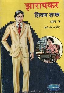 Zarapkar Shivan Shastra Bhag 2
