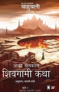 Shivagami Katha (Marathi)