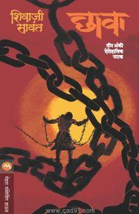 Chhava (Natak)