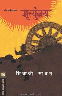 Mrutyunjay (Natak - Mehta Publication)