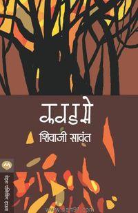 Kavadase (Mehta Publication)