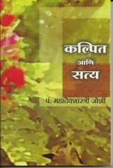 Kalpit Aani Satya