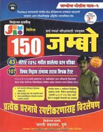 150 Jambo Police Bharti Bhag 2