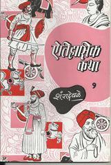 ऐतिहासिक कथा (१)