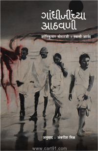 Gandhijinchya Aathavani