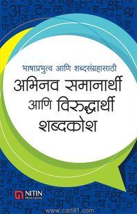 Abhinav Samanarthi Aani Viruddharthi Shabdakosh