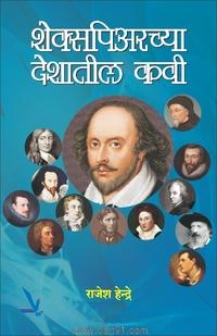 Shekespearechya Deshatil Kavi