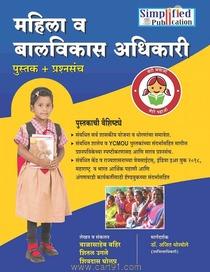 Mahila Va Balvikas Adhikari Pustak Prshnasanch