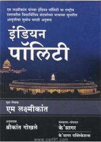 Indian Polity (Marathi)