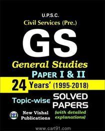 IAS General Studies (Preliminary) 24 Years Solved Papers
