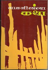 Gadgilanchya Katha