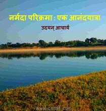 Narmada Parikrama Ek Anandyatra