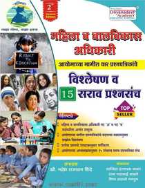 Mahila Va Balvikas Adhikari Vishletion 15 Sarav Prashansanch