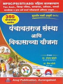 Panchayat Raj Sanstha Aani Vikasachya Yojana