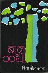 Bara Katha